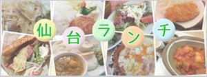 仙台ランチ