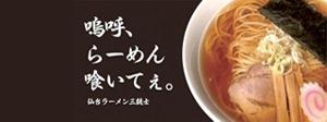 FB仙台ラーメン